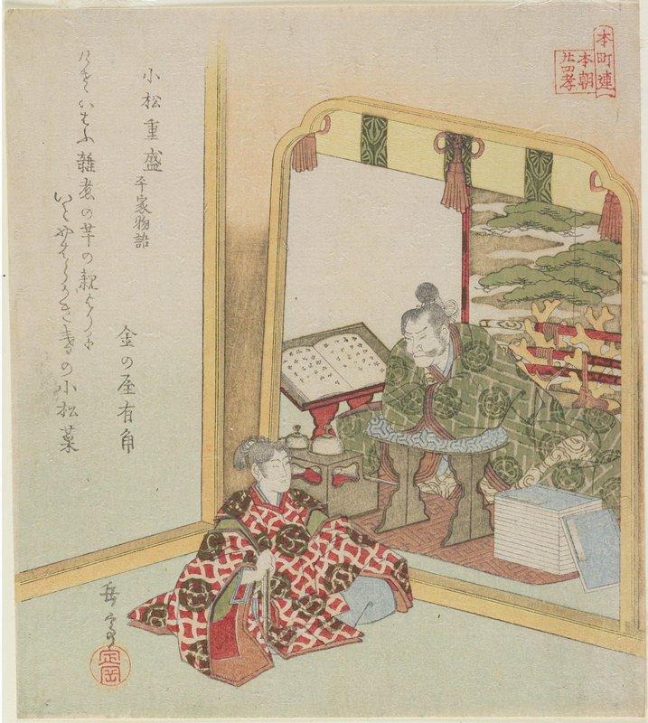 Heike Monogatari / Tale of the Hekei...?