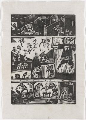 blocky black and white image divided in sections; figure at R with head tilted; foundry workers at lower portion of image pouring metal and hammering; figures stoking fires at C, and driving poles; text around C; at top, a female figure delivers a box to a seated figure at L