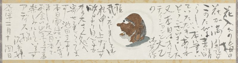 text in Japanese, in black, on each side of a central portrait in profile from PL of a balding man with dark brown skin, large eye and grey beard and hair; mounted as a hanging scroll