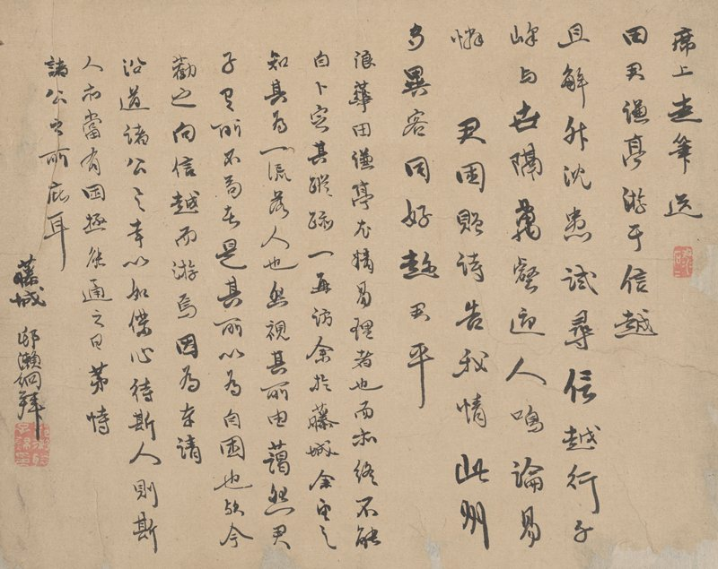 fourteen lines of calligraphy; first six lines are written with slightly larger characters; remaining eight lines are smaller, and more closely spaced; signature at far L, overlapping large square intaglio seal; smaller rectangular intaglio seal at R center edge