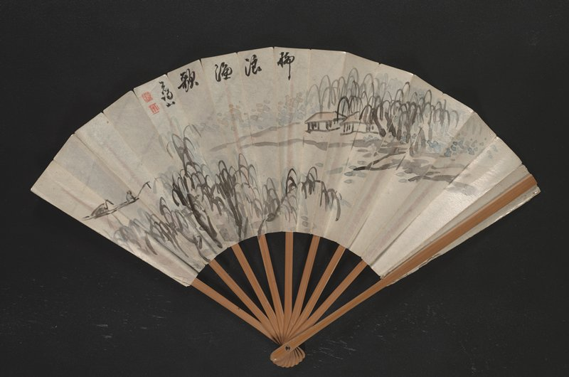 folding fan with image of willows, a fisherman, and a calm waterscape: image with cluster of willow trees at bottom center; man in boat fishing at UL; inscription with two red square stamps at upper center; scene with willows, shore, and two low buildings at UR; tinted with light blue, silver, brown, and pink pigments