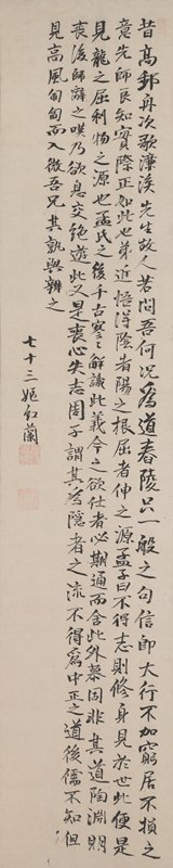 five lines of calligraphy; light blue-green mount with tan borders