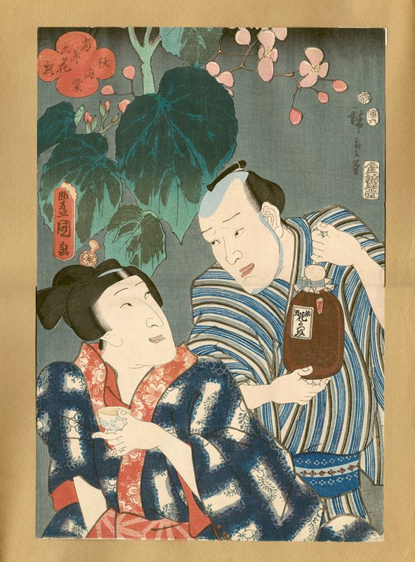 onnagata at LL with blue, red, white kimono holds a wine cup in PL hand, looking up at a man holding a wine jug in his hands; the men exchange gaze; in background, a blossoming begonia