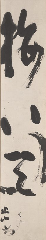 three character inscription