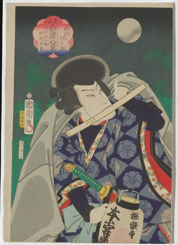 standing figure looks over left shoulder in direction of moon; clenches sword sheath in mouth, holds cloak up with left hand, and carries a white lantern with kanji in right hand; he wears a dark blue garment with floral pattern and red lining and a light blue obi; robe has embossed edging; sword grip visible across center of his body--green, yellow, and orange; composing the background are green trees and a dark blue sky with a glowing full moon obscured slightly by a hint of smoky cloud cover; a pink and blue flower with five petals floats at TL and contains characters; three cartouches with characters to left of figure in trees--two white and one yellow; a circle with characters floats above larger of the two white cartouches