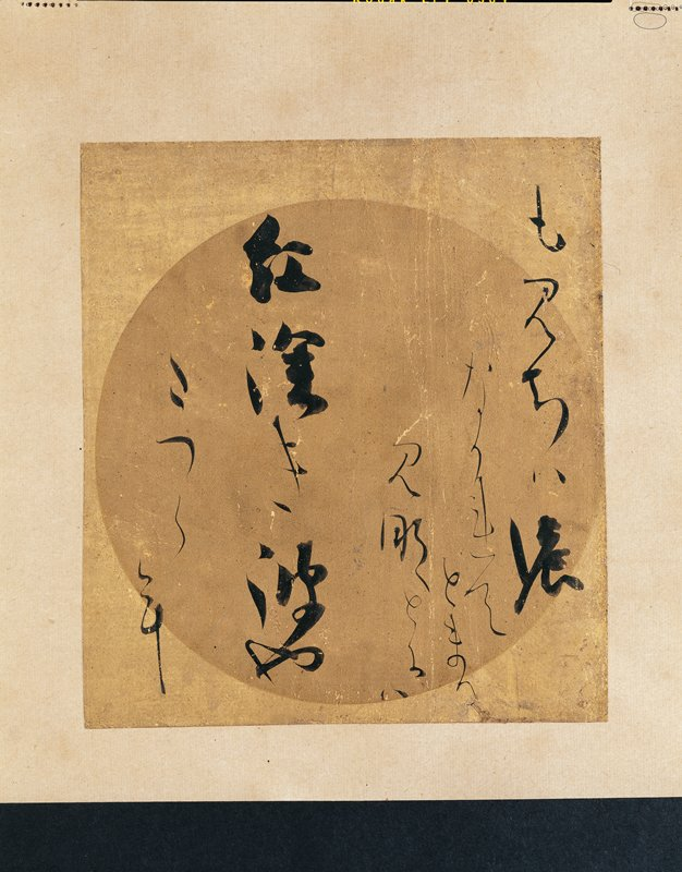 calligraphy-inscribed shikishi with underpainting in gold of a full moon
