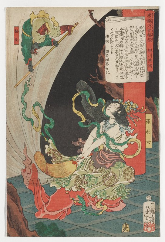 one sheet; woman with long, blowing hair, wearing green skirt with round floral patterns in brown and dark green, and red underskirt, with a large blue and yellow hair ornament, creating a breeze with a yellow and red fan on which a grey monkey wearing a green blouse and light green pants and brown boots, upside down, with a yellow staff