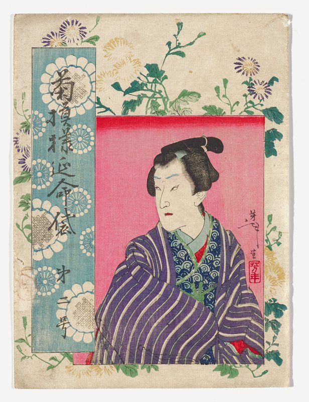 portrait of a frowning man in rectangle in LRC, with red lips, wearing purple, grey and white striped kimono and undergarment with swirling blue pattern; pink ground; rectangle at left with text, with blue background with white and grey flowers; purple and yellow flower motifs with green leaves and branches in background