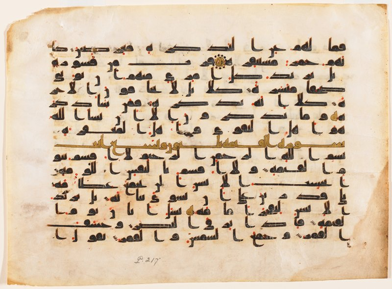 Horizontal parchment page with 15 lines of Kufic writing on each side.