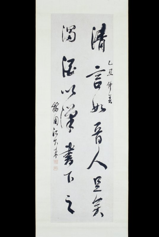 two lines of seven characters each, flanked on either side by signatures along edge