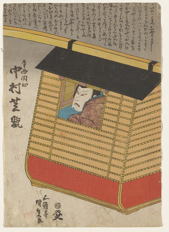 frowning man's face looking out of an enclosed litter; man wears a brown kimono with floral brown brocade; long block of text at top