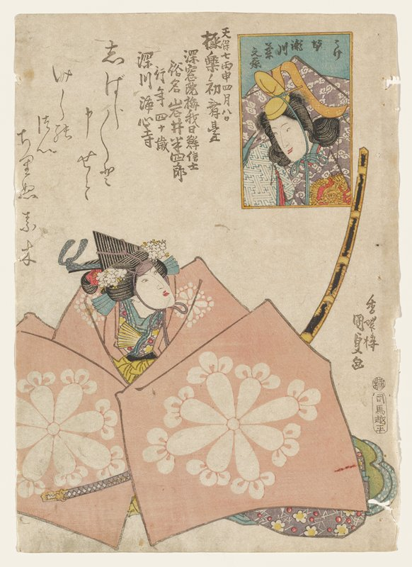 seated figure wearing expansive pink garment with large white flowers; long black and gold sword at right edge extending upward from behind garment; portrait of figure with flowing hair wearing a yellow headdress tied with a blue cord in a rectangular cartouche in URC